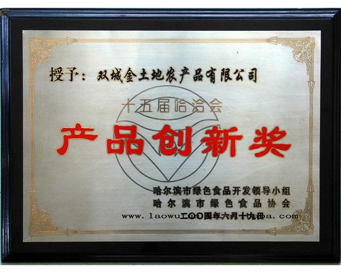产品创新奖