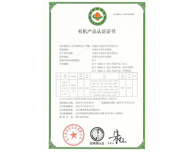 有机认证2017