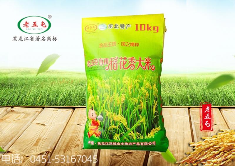 稻花香大米10kg