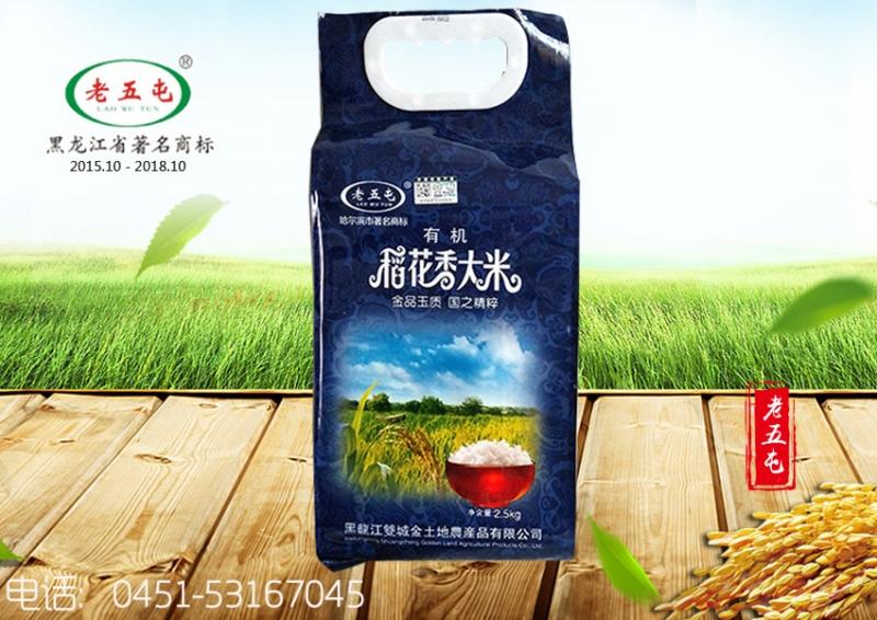 辽宁 稻花香大米2.5kg