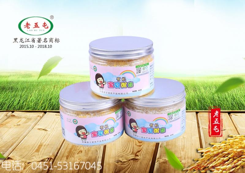 桂林宝贝粥米