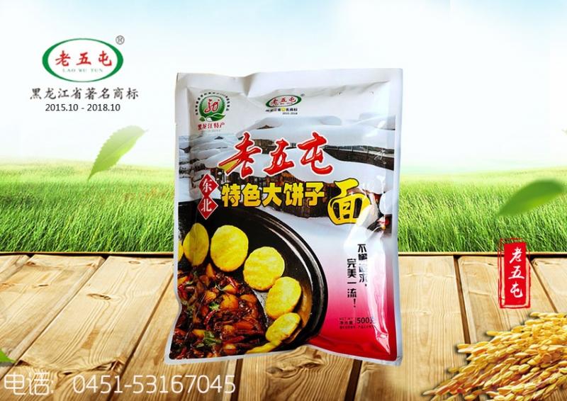 桂林大饼子面