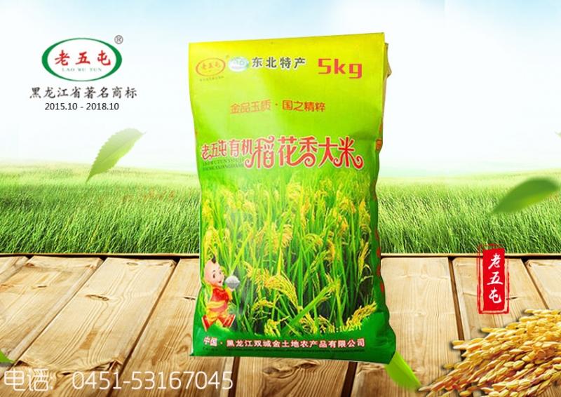 稻花香大米5kg